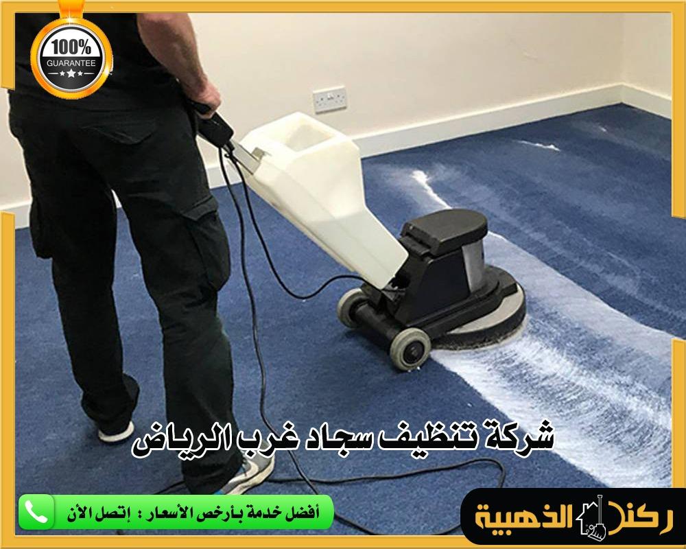 تنظيف سجاد غرب الرياض