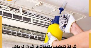 تنظيف مكيفات بشرق الرياض
