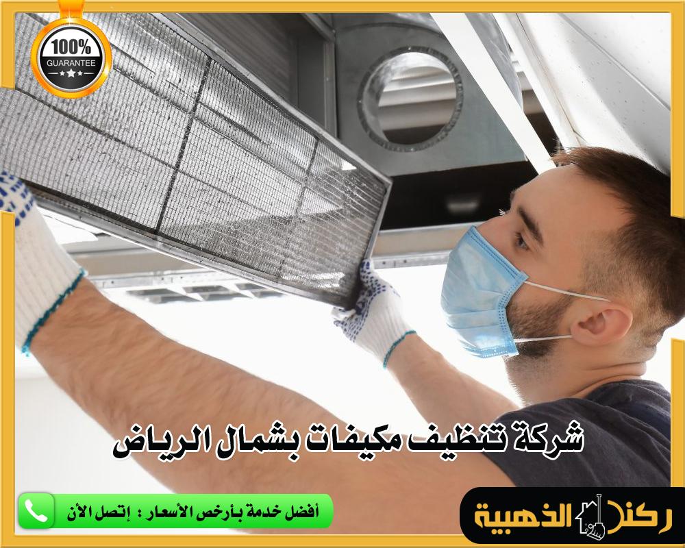 تنظيف مكيفات بشمال الرياض