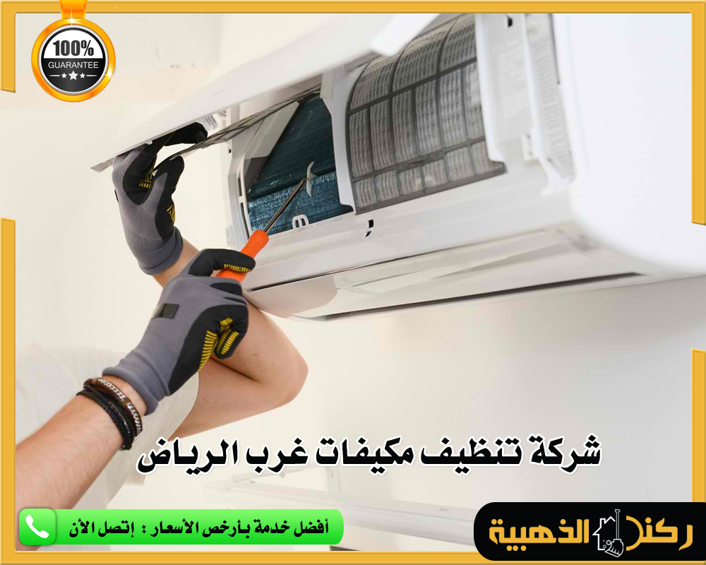تنظيف مكيفات غرب الرياض