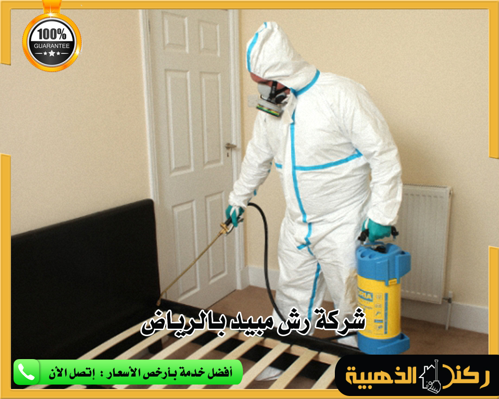 رش مبيدات بالرياض\