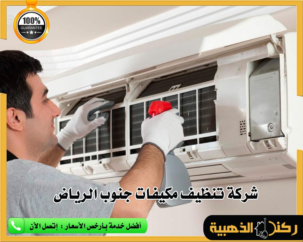 تنظيف مكيفات بجنوب الرياض