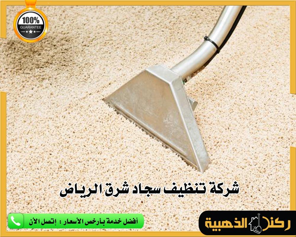 تنظيف سجاد شرق الرياض