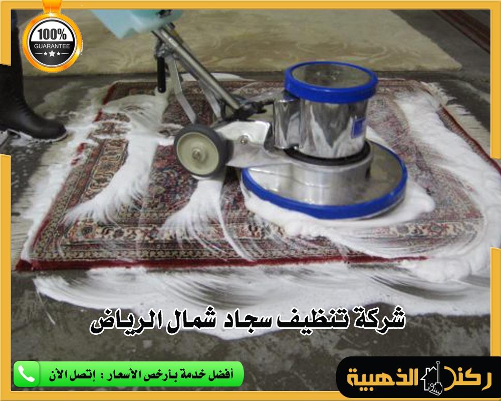 تنظيف سجاد شمال الرياض