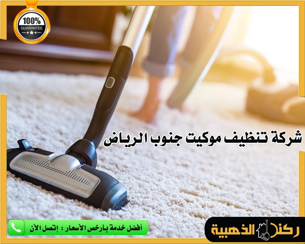 تنظيف موكيت جنوب الرياض
