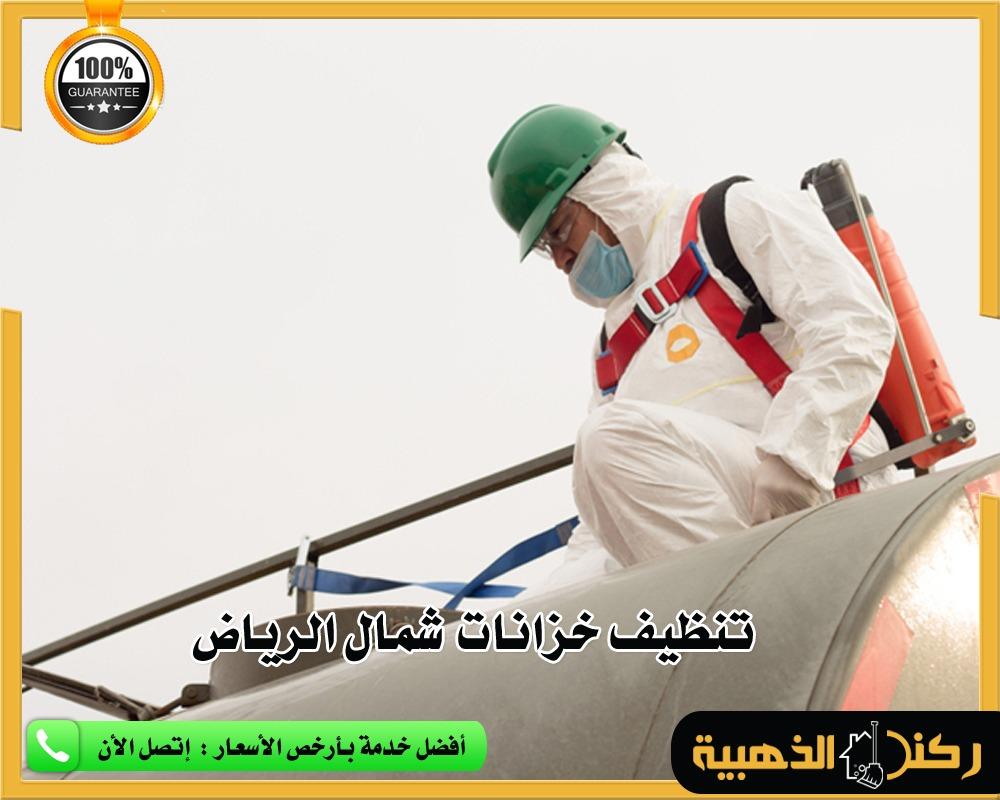 تنظيف خزانات شمال الرياض