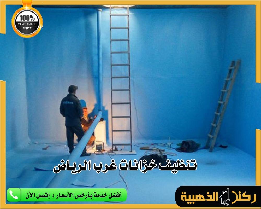تنظيف خزانات غرب الرياض